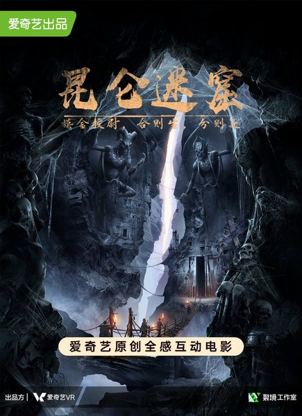 iQIYI's DreamVerse Studio Releases Full-Sensory Interactive 4D VR Movie the Mystery of Kunlun.
