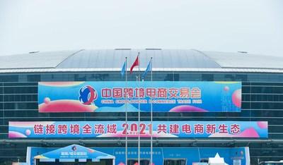 首届中国跨境电商交易会