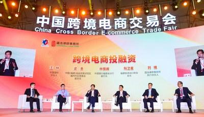 中国跨境电商金融资本高峰论坛