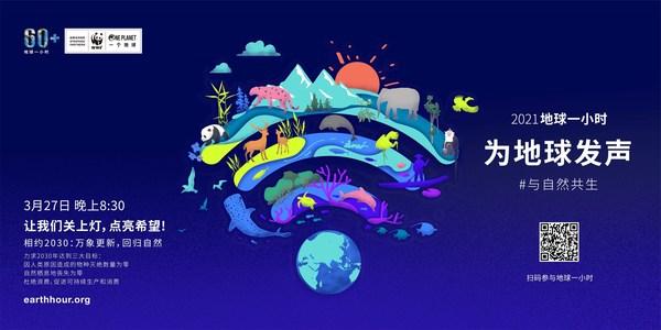 2021地球一小时主题海报