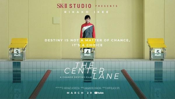 The Center Lane Film Poster