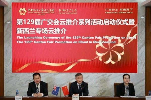 """The 129th Canton Fair hosted its first """"Promotion on Cloud"""" event for New Zealand businesses on March 30"""