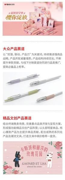 晨光文具(603899)聚焦深耕传统业务,实现稳步增长