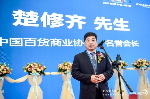 中国百货商业协会名誉会长楚修齐先生开幕式致辞