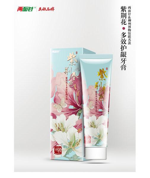 与柳州博物馆联名出品的两面针紫荆花多效护龈牙膏