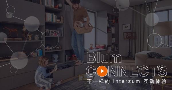 Blum CONNECTS 不一样的 interzum 互动体验