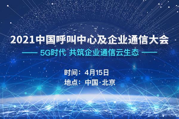图:2021中国呼叫中心及企业通信大会