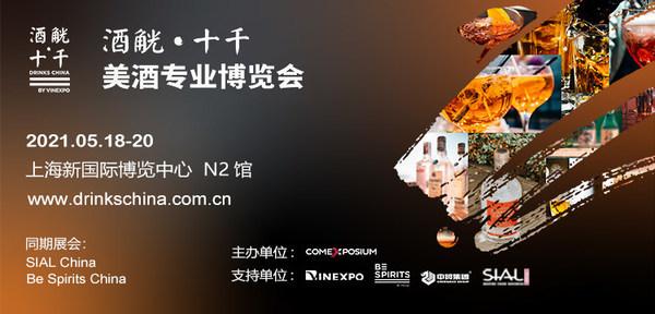 酒觥十千美酒专业博览会预登记开启