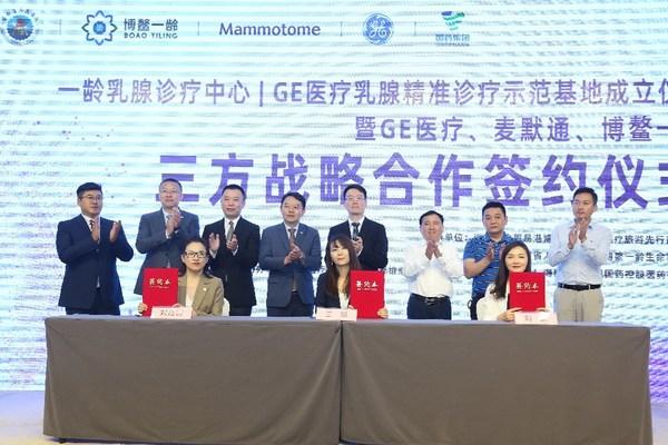丹纳赫旗下品牌麦默通与GE医疗、海南一龄三方签署战略协议
