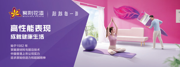 紫荆花推出高性能表现成就健康生活品牌理念